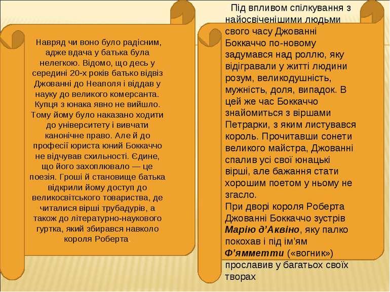 Про дитинство самого Боккаччо майже Навряд чи воно було радісним, адже вдача ...
