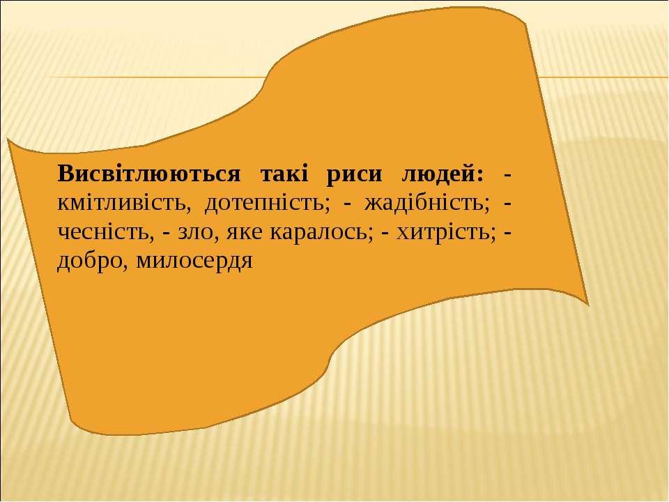 Висвітлюються такі риси людей: - кмітливість, дотепність; - жадібність; - чес...