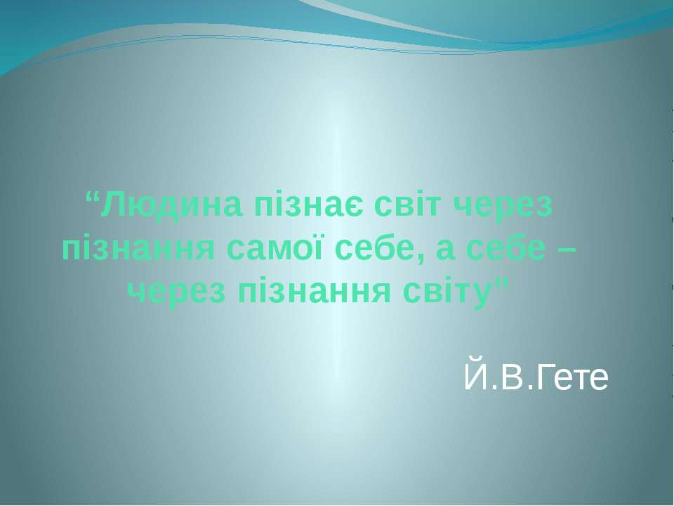 """""""Людина пізнає світ через пізнання самої себе, а себе – через пізнання світу""""..."""