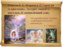 Новела Г. Г. Маркеса «Стариган із крилами». Зустріч людей із янголом, її симв...