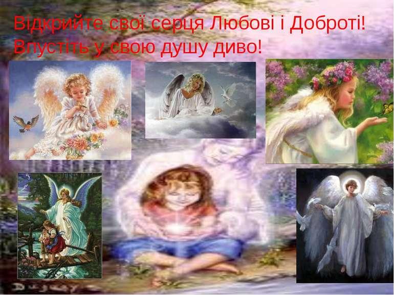 Відкрийте свої серця Любові і Доброті! Впустіть у свою душу диво!