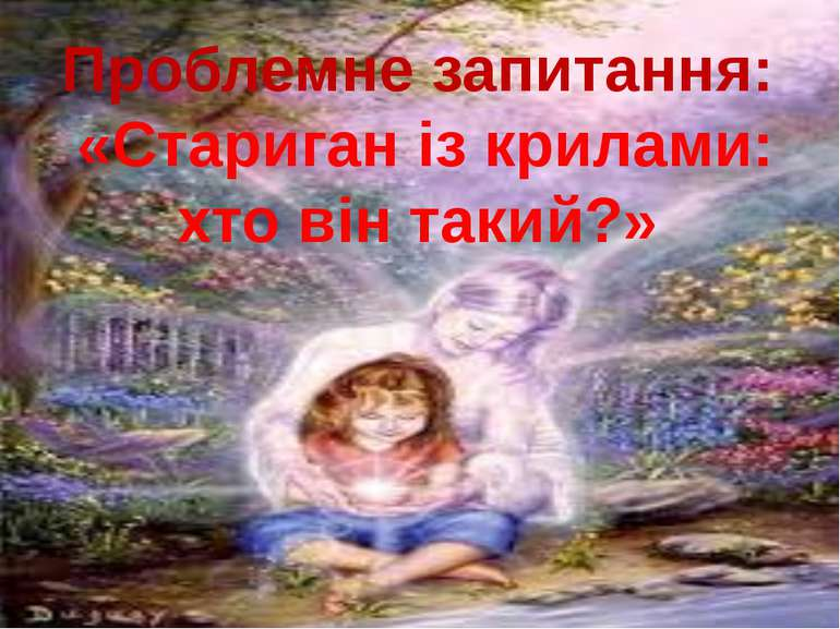 Проблемне запитання: «Стариган із крилами: хто він такий?»