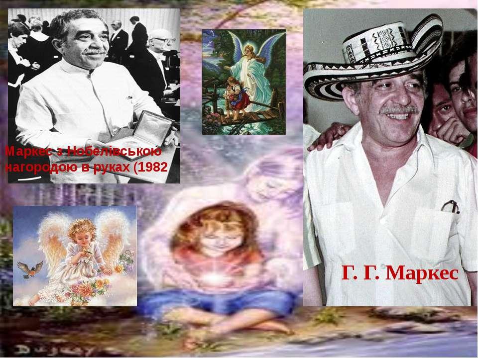 Маркес з Нобелівською нагородою в руках (1982 Г. Г. Маркес