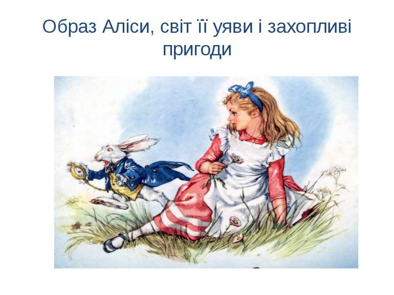 Образ Аліси, світ її уяви і захопливі пригоди