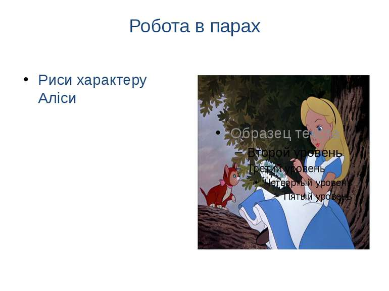 Робота в парах Риси характеру Аліси