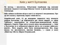 Київ у житті Булгакова Як митець і мислитель, М.Булгаков перебував під значни...
