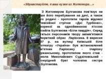З Житомиром Булгакова пов'язує не лише його перебування на дачі, а також його...