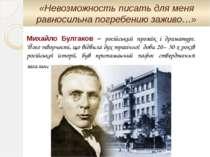 «Невозможность писать для меня равносильна погребению заживо…» Михайло Булгак...