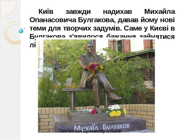 Київ завжди надихав Михайла Опанасовича Булгакова, давав йому нові теми для т...