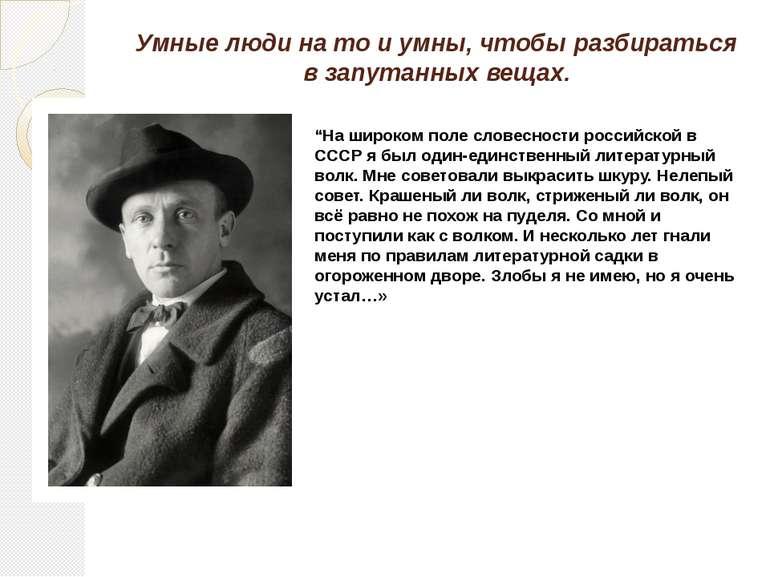"""Умные люди на то и умны, чтобы разбираться в запутанных вещах. """"На широком по..."""