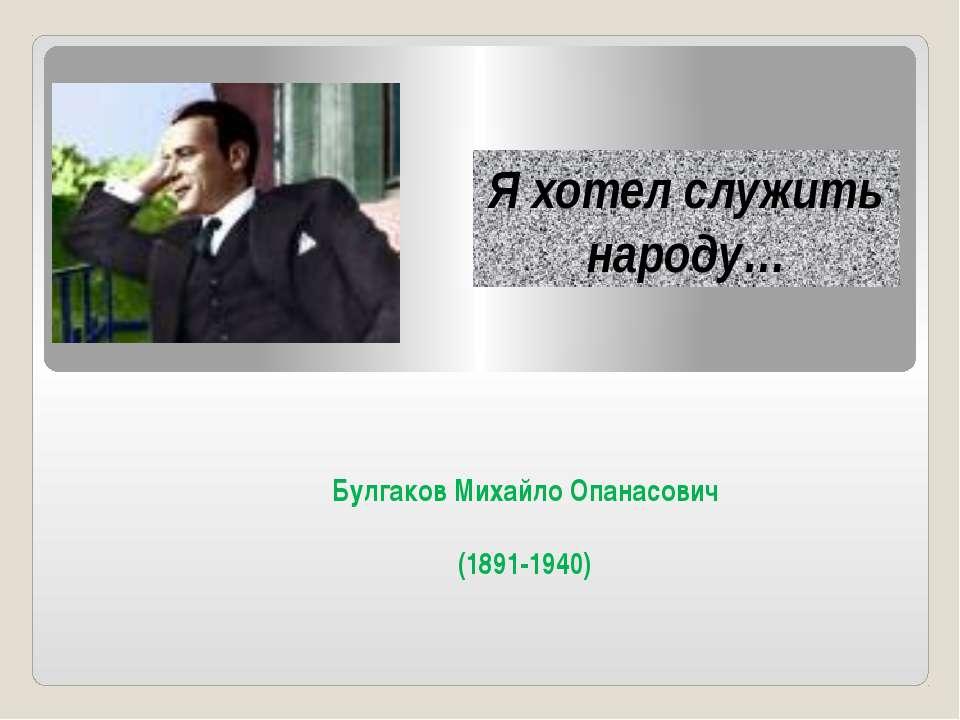 Булгаков Михайло Опанасович (1891-1940)