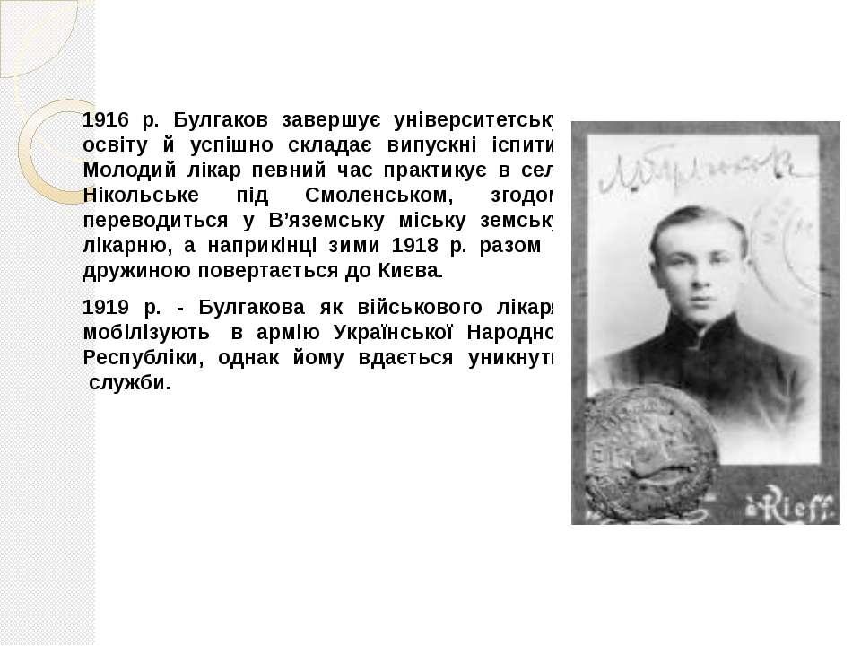 1916 р. Булгаков завершує університетську освіту й успішно складає випускні і...