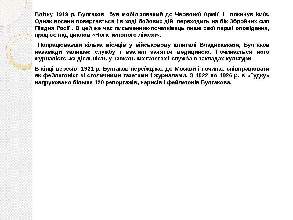 Влітку 1919 р. Булгаков був мобілізований до Червоної Армії і покинув Київ. О...