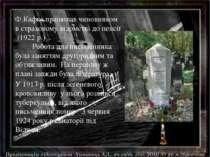 Ф.Кафка працював чиновником в страховому відомстві до пенсії (1922р.) Р...