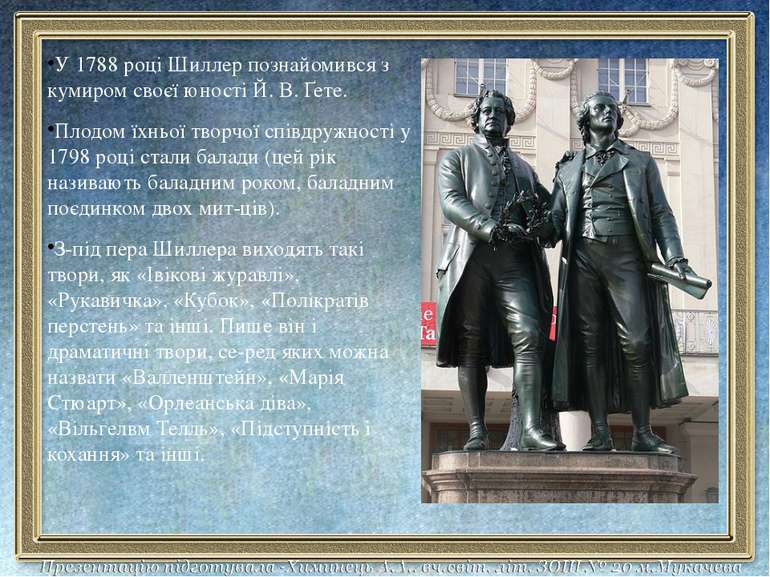 У 1788 році Шиллер познайомився з кумиром своєї юності Й. В. Ґете. У 1788 роц...