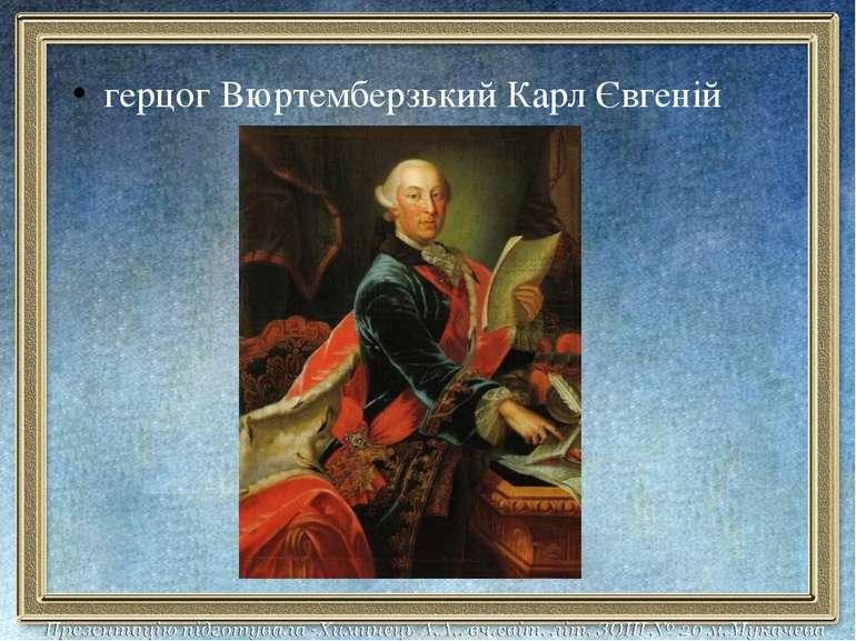 герцог Вюртемберзький Карл Євгеній герцог Вюртемберзький Карл Євгеній