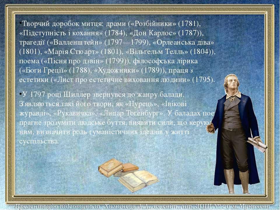Творчий доробок митця: драми («Розбійники» (1781), «Підступність і кохання» (...