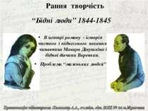 В центрі роману - історія чистого і піднесеного кохання чиновника Макара Дєву...