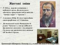 У 1866 р. термін контракту з видавцем змусив Достоєвського одночасно працюват...