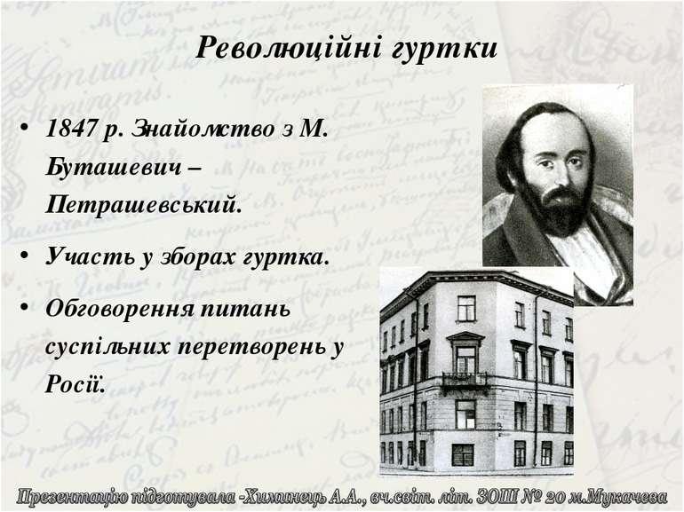 Революційні гуртки 1847 р. Знайомство з М. Буташевич – Петрашевський. Участь ...
