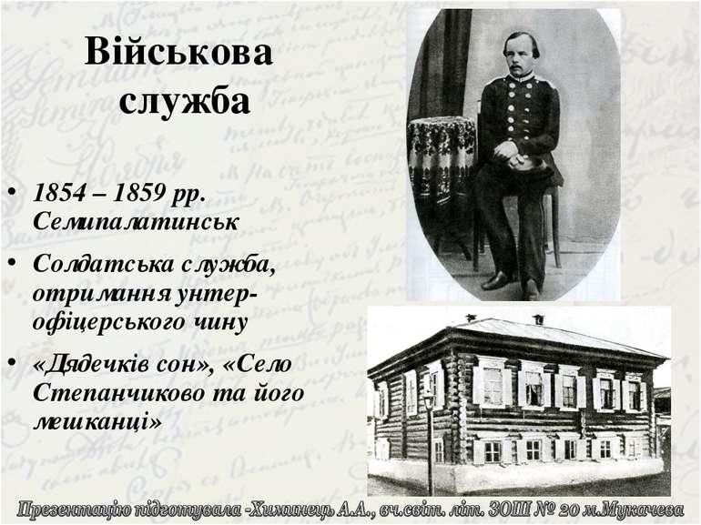 Військова служба 1854 – 1859 рр. Семипалатинськ Солдатська служба, отримання ...