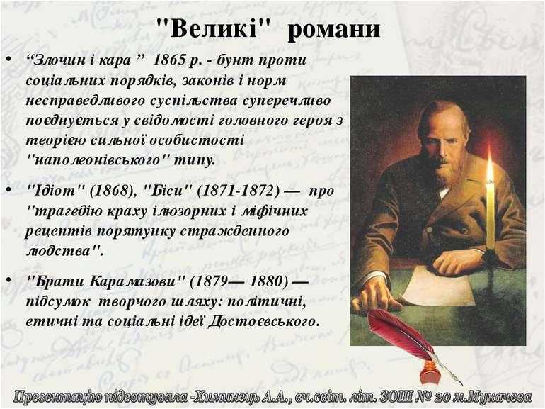 """""""Злочин і кара """" 1865 р. - бунт проти соціальних порядків, законів і норм нес..."""