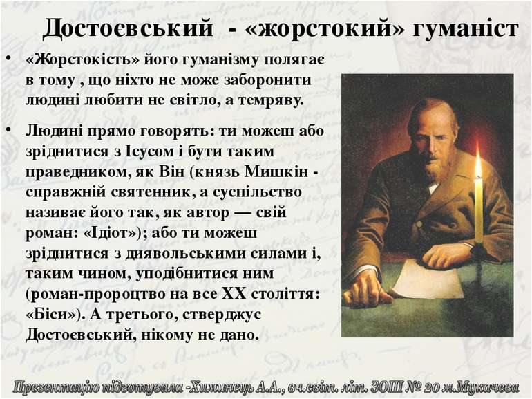 «Жорстокість» його гуманізму полягає в тому , що ніхто не може заборонити люд...