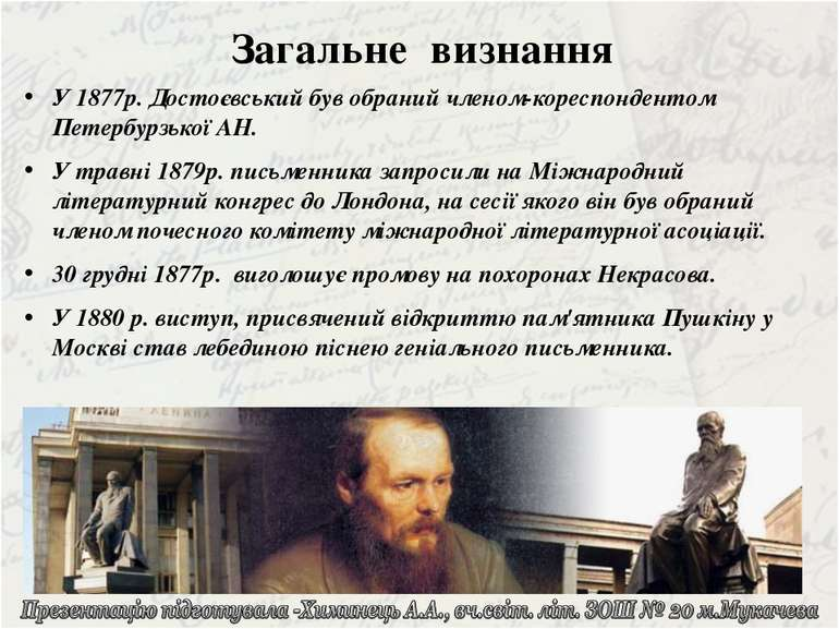 У 1877р. Достоєвський був обраний членом-кореспондентом Петербурзької АН. У 1...