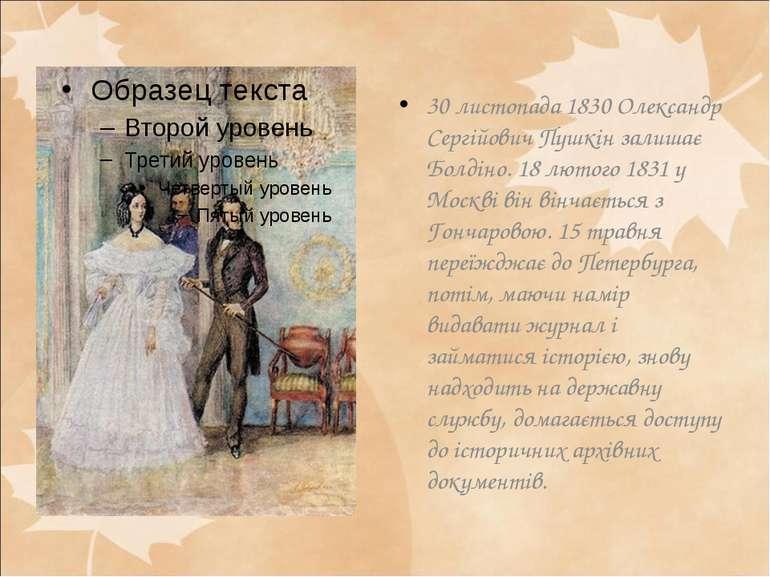 30 листопада 1830 Олександр Сергійович Пушкін залишає Болдіно. 18 лютого 1831...