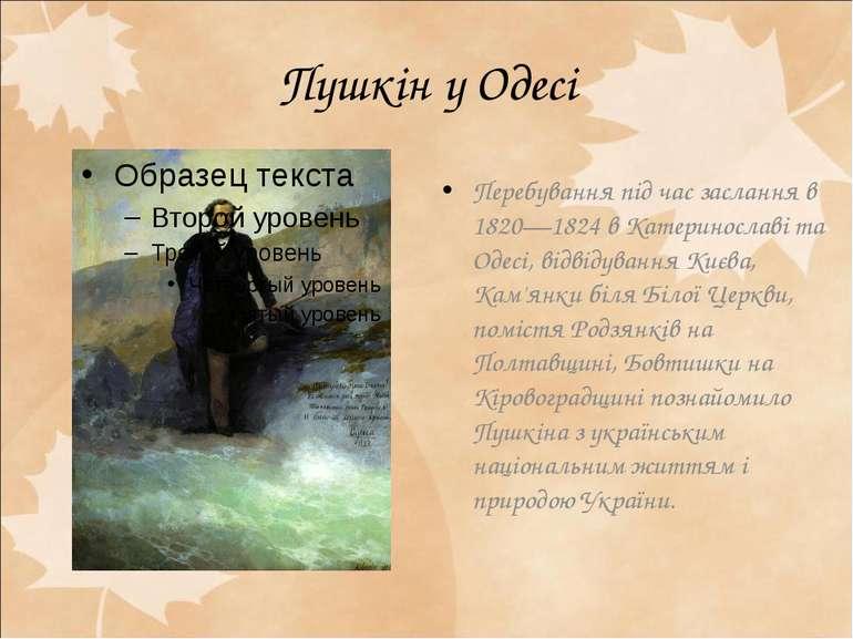 Пушкін у Одесі Перебування під час заслання в 1820—1824 в Катеринославі та Од...