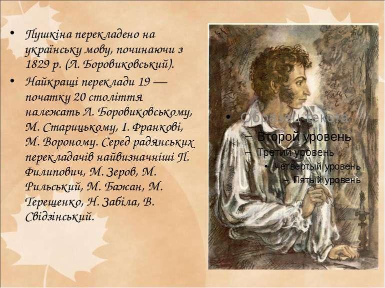 Пушкіна перекладено на українську мову, починаючи з 1829 р. (Л. Боровиковськи...