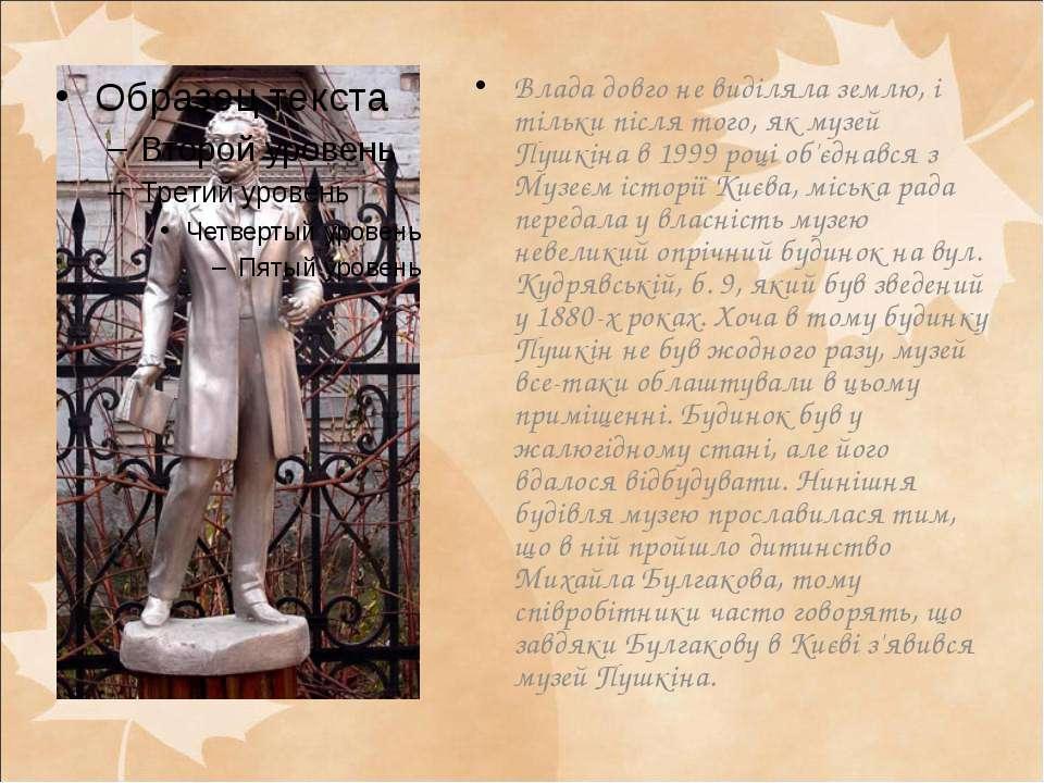 Влада довго не виділяла землю, і тільки після того, як музей Пушкіна в 1999 р...