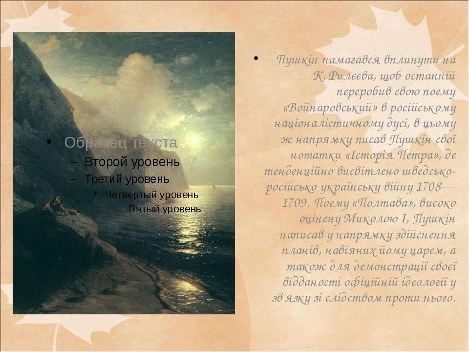 Пушкін намагався вплинути на К. Рилєєва, щоб останній переробив свою поему «В...