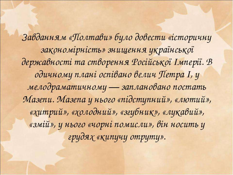 Завданням «Полтави» було довести «історичну закономірність» знищення українсь...