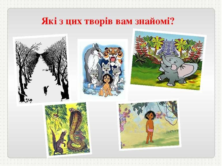 Які з цих творів вам знайомі?