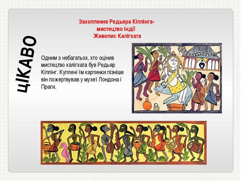 Одним з небагатьох, хто оцінив мистецтво калігхата був Редьяр Кіплінг. Куплен...