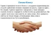 Етика бізнесу Одним із принципів чесного бізнесу є укладання підприємницьких ...