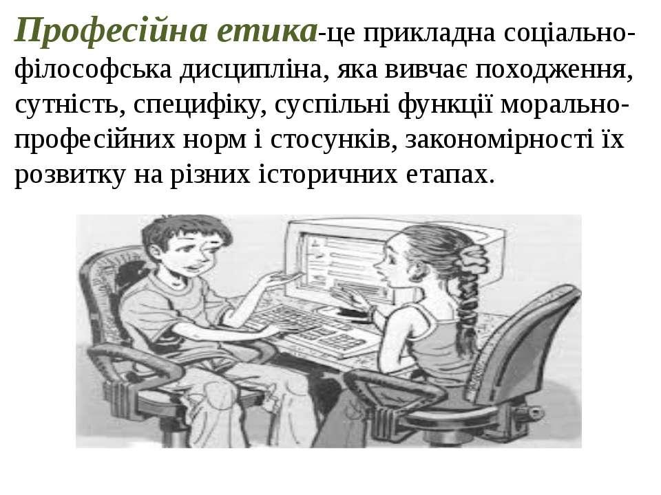 Професійна етика-це прикладна соціально-філософська дисципліна, яка вивчає по...