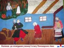 Малюнок до оповідання учениці 9 класу Пономаренко Анни