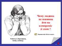 Робота С.Якутовича, папір, олівець Чому людина не повинна йти на компроміс зі...