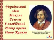 Український світ Миколи Гоголя в оповіданні «Вечір проти Івана Купала Олексан...