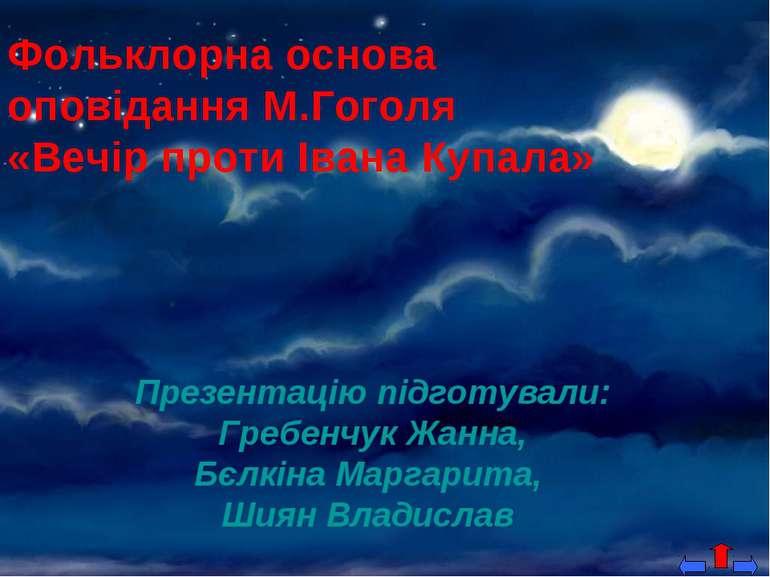 Фольклорна основа оповідання М.Гоголя «Вечір проти Івана Купала» Презентацію ...