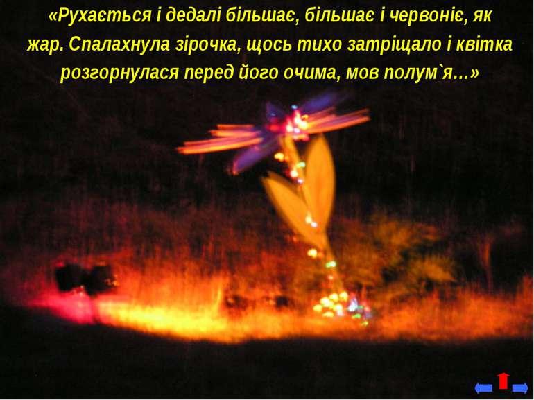 «Рухається і дедалі більшає, більшає і червоніє, як жар. Спалахнула зірочка, ...