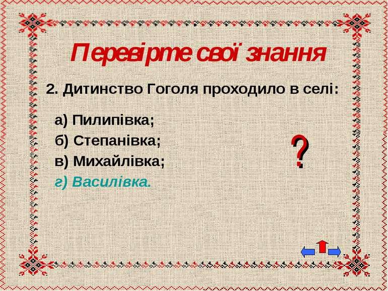 Перевірте свої знання 2. Дитинство Гоголя проходило в селі: а) Пилипівка; б) ...