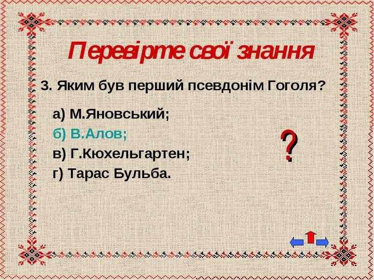 Перевірте свої знання 3. Яким був перший псевдонім Гоголя? а) М.Яновський; б)...