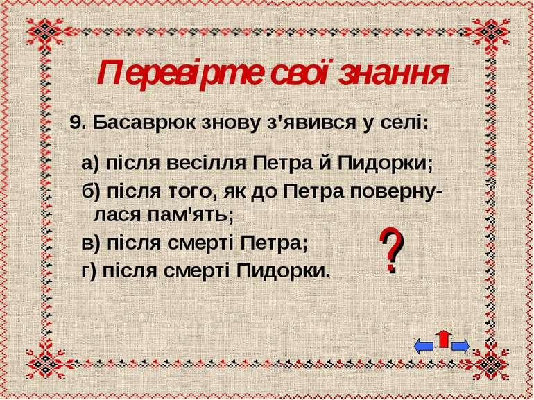 Перевірте свої знання 9. Басаврюк знову з'явився у селі: а) після весілля Пет...