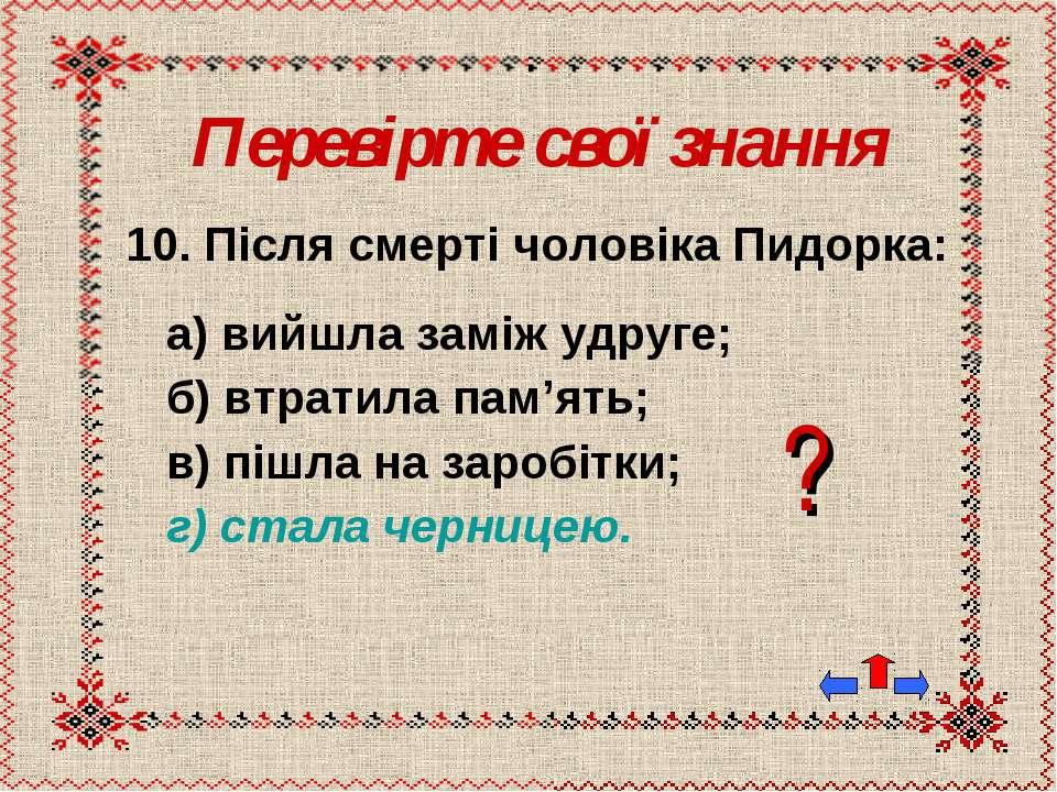 Перевірте свої знання 10. Після смерті чоловіка Пидорка: а) вийшла заміж удру...