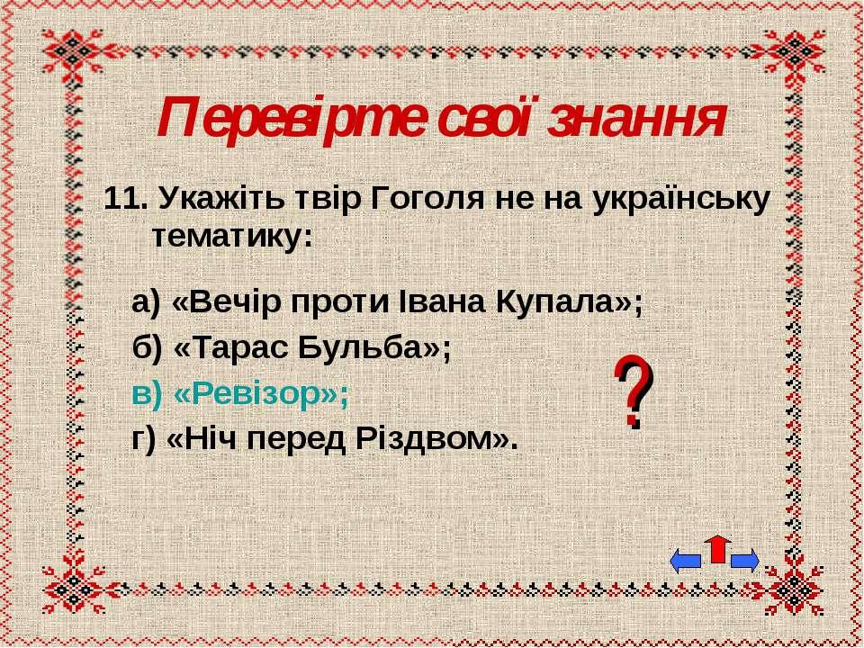 Перевірте свої знання 11. Укажіть твір Гоголя не на українську тематику: а) «...