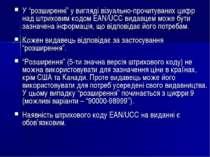 """У """"розширенні"""" у вигляді візуально-прочитуваних цифр над штриховим кодом EAN/..."""
