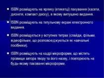 ISBN розміщують на ярлику (етикетці) пакування (касети, дискети, компакт-диск...